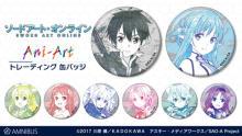 『ソードアート・オンライン』のトレーディング Ani-Art 缶バッジの受注を開始! 【アニメニュース】