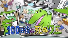 『100ワニ』単行本発売で記念CM公開 ナレーションは花江夏樹、いきものがかりのテーマソングも