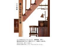 """""""ハーフセルフリノベーション""""の過程を紹介する「直しながら住む家」刊行"""