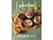 パン大好き!今食べたいパンが詰まった最新号「エル・グルメNo.18」発売中