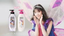 西野七瀬、新CMで「香りの妖精」に変身 カップルのような掛け合いも