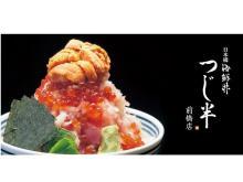 「つじ半」群馬初出店!前橋中央通り商店街に海鮮丼専門店がオープン