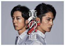 カンテレ、玉木宏主演『竜の道』初回延期を発表 『素敵な選TAXI』を放送