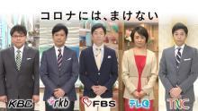 緊急事態宣言地域の福岡民放5局、新型コロナ終息願いタッグ 各局アナがメッセージ