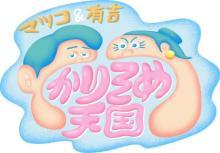 『マツコ&有吉 かりそめ天国』番組ロゴとOPアニメがリニューアル