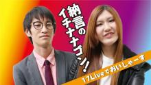 TBSラジオ、ライブ配信アプリ「17 Live」と共同企画 納言の新番組がスタート