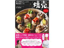 五十嵐美幸シェフ考案の66レシピを大公開!「焼売、ときどきチャーハン」