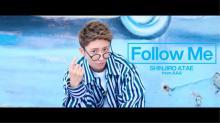 與真司郎、新曲「Follow Me」のMVフル公開 「髪をばっさり切って撮影しました!」