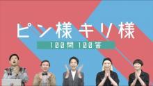 かまいたち、東京で地上波初MC レギュラー化に色気
