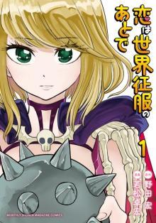 ヒーロー×悪の禁断交際、戦隊ラブコメ漫画『恋は世界征服のあとで』コミックス1巻発売