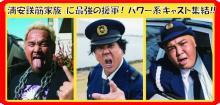 ドラマ『浦安鉄筋家族』大仁田厚・アジャコング・真壁刀義参戦
