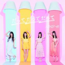 NMB48新曲名は「だってだってだって」 村瀬紗英初ソロ曲「イミフ」も収録