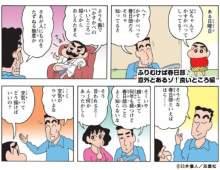 クレヨンしんちゃんのなるほど春日部マガジン第2弾発行! 【アニメニュース】
