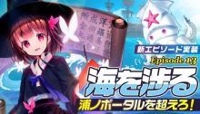 【メリーガーランド 美少女放置RPG】新エピソード・新キャラクター実装!KANOが一人作れるチケットがもらえるキャンペーンも開始! 【アニメニュース】