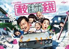 ドラマ『浦安鉄筋家族』1発目からアクセル全開 原作の魅力を損なわずに新しい魅力を上乗せ