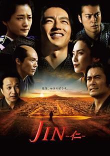 『JIN-仁-』、再編集版で18日から3週連続放送 大沢たかお呼びかけ「神は乗り越えられる試練しか与えない」