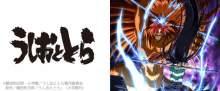 """テレビアニメ『うしおととら』の""""ここだけでしか手に入らない限定アイテム""""が登場!『サプライズボックス(SURPRISE BOX)』にて申し込みがスタート 【アニメニュース】"""