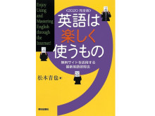 自宅で英語学習が可能!「英語は楽しく使うもの」電子版が無料公開中