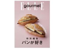 """パンの情報満載!「エル・グルメ」特別編集""""パンが好き""""デジタル版が登場"""