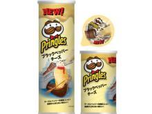 「プリングルズ」の大人気チーズフレーバーシリーズから春夏限定商品が登場
