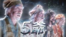 5人の爺さんが三太郎を圧倒 光り輝く爺さんたちの迫力に3人は思わず尻もち