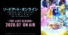4月からのSAOアニメが放送延期に!そのほか「放課後ていぼうラジオ」「&#2