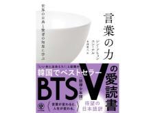 BTS・Vの愛読書!「世界の古典と賢者の知恵に学ぶ言葉の力」が遂に日本上陸