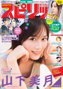 乃木坂46山下美月『スピリッツ』40周年イヤー突入号表紙 『映像研』3人娘が4号連続登場