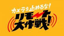 """『カメ止め!』誰にも会わず""""完全リモート""""で短編制作 上田監督「新たな仕事を創出するヒントに」"""