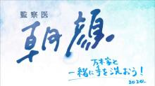 "上野樹里&時任三郎も""手洗い"" 『監察医 朝顔2』SP動画公開"