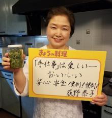 NHK『きょうの料理』公式SNSでおうち時間の「応援メッセージ」発信