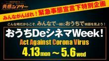 映画ファンがオンラインで同時視聴楽しむ 『おうちDeシネマWeek!』開催