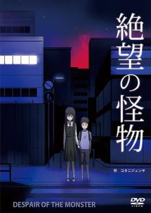 個人制作劇場アニメ「絶望の怪物」DVDが7月3日にリリース決定!! 【アニメニュース】