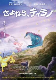 坂本龍一、プロデュース曲のMV解禁 アニメ映画『さよなら、ティラノ』