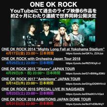 ONE OK ROCK、ライブ映像6作品を全世界に公開 4月17日~5月31日にストリーミングで順次配信