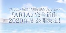 アニメ『ARIA』完全新作が2020年冬公開 アテナ役に佐藤利奈