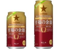 サッポロビール×ファミマ第6弾!豊かな甘み&奥深い余韻の新ビールが登場