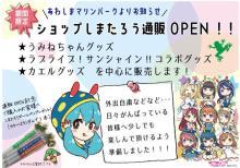 『ラブライブ!サンシャイン!!』グッズを多数「ショップしまたろう」通販にて販売開始!! 【アニメニュース】
