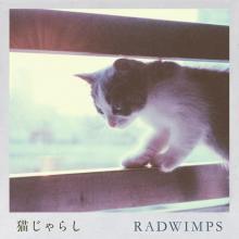 RADWIMPS、最新曲「猫じゃらし」がデジタルシングル1位 深田恭子出演『午後の紅茶』CMソングで話題【オリコンランキング】