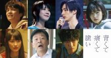 吉沢亮&杉咲花W主演映画『青くて痛くて脆い』、岡山天音、松本穂香、森七菜ら出演