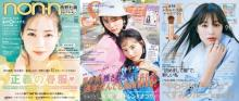 集英社、全12雑誌バックナンバー無料公開『non-no』『LEE』『Myojo』など計36号分