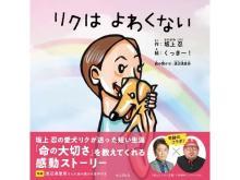 作・坂上忍×絵・くっきー!命について語る絵本「リクはよわくない」発売