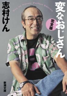 志村さんの著書『変なおじさん』新装版が刊行 笑いにかけた人生を振り返る