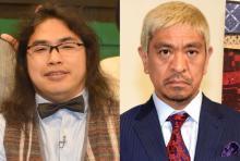 ロッチ中岡、松本人志の大喜利ツイートにタイムリーな回答「おたくのタレントが…」