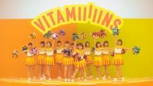 BEYOOOOONDS、新曲MVでチアガール「VITAMIIIIINS」に