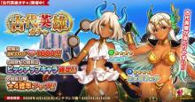 DMM GAMES『英雄*戦姫WW』にて『古代英雄ガチャ』を開催!古代英雄「ヘヨカ」「ヒッポリュテ」が登場。 【アニメニュース】