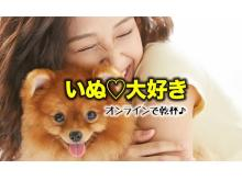 """自宅で愛犬と一緒に参加!""""犬好き""""のためのオンライン婚活パーティー開催"""