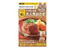 料理の基本を学べる「DELISH KITCHEN」公式レシピブック発売