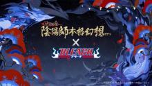 『陰陽師本格幻想 RPG』× TVアニメ『BLEACH』限定コラボ開催決定! 【アニメニュース】