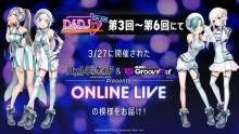 「ロストディケイド & D4DJ Groovy Mix Presents ONLINE LIVE」映像配信の詳細を公開! 【アニメニュース】